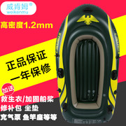Double inflatable boat 3 Canoe Kayak thickening of the two air cushion drifting fishing boat special thick assault boat