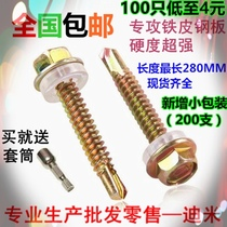 Hexagon drill tail screw Color steel tile screw dovetail screw Self-drilling self-tapping drill tail screw M5M6