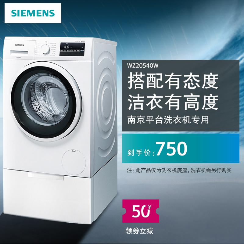 SIEMENS Siemens washing machine base WZ20540S WZ20540W