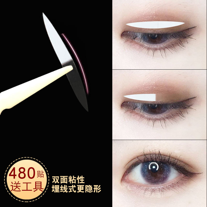 Watson double eyelid paste female double-sided invisible long-lasting olive-type natural artifact mens swollen eye bubble dedicated