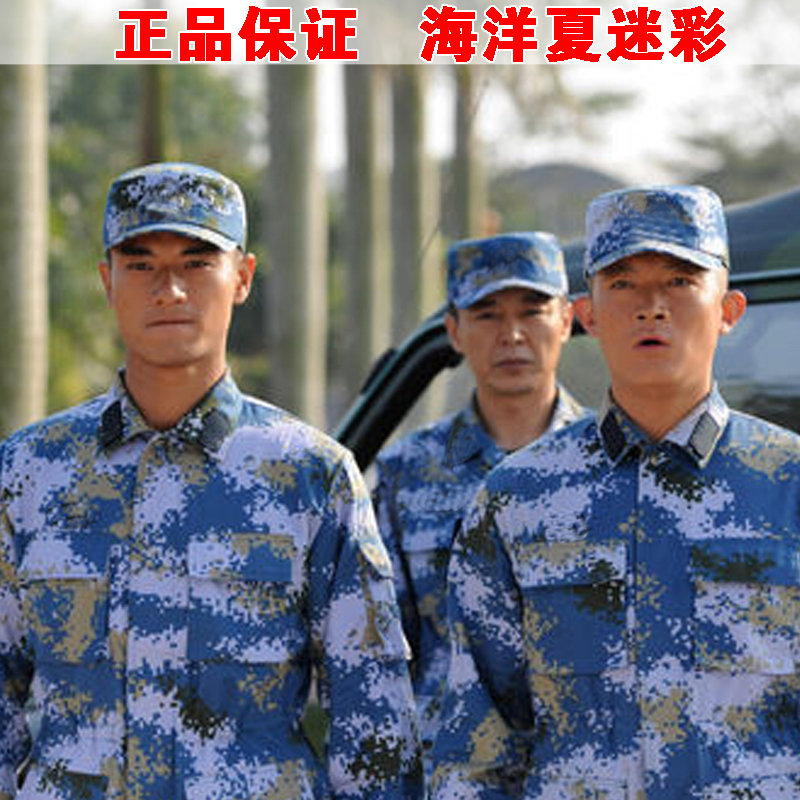 New Fire Blue Blade Marine Camouflage Suit for Men and Summer Special Forces