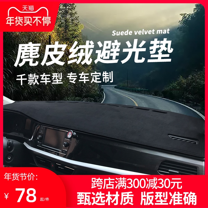Car modification instrument to protect against sun protection mat car interior decoration supplies in the control of thermal insulation work mat