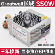 The Great Wall rated 350W desktop computer host power graphics card 6PIN mute computer power supply lightning protection 500W