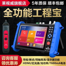 Haikang Camera Professional with POE Installation and Maintenance Tools