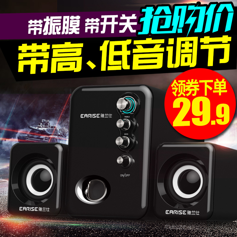 EARISE/ 雅兰仕 Q8 laptop audio multimedia desktop speaker mini subwoofer USB