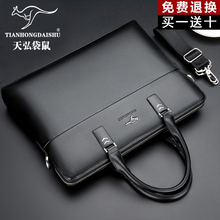 Tianhong Kangaroo Men's Bag, Handbag, Briefcase, Men's Business One-shoulder Bag, Leather Leisure Bag