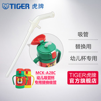 tiger tiger brand MCK-A28C toddler straw cup special accessory 280ML cup body other models can not be used