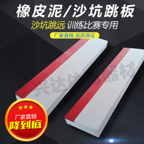Pure solid wood track and field competition three-stage long jump jump rubber mud to help the springboard sandpit jump pedal