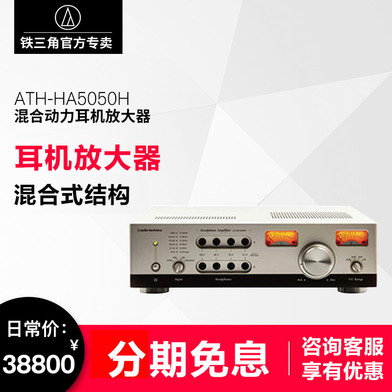 Audio Technica/Iron Triangle AT-HA5050H Headphone Amplifier Desktop Ear Amplifier Band Decoding Support DSD6 with W5000/W3000ANV/ADX5000