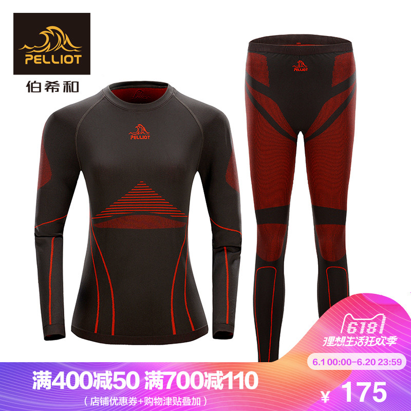 Bercy and Outdoor Functional Underwear for Men and Women in Autumn and Winter Sports