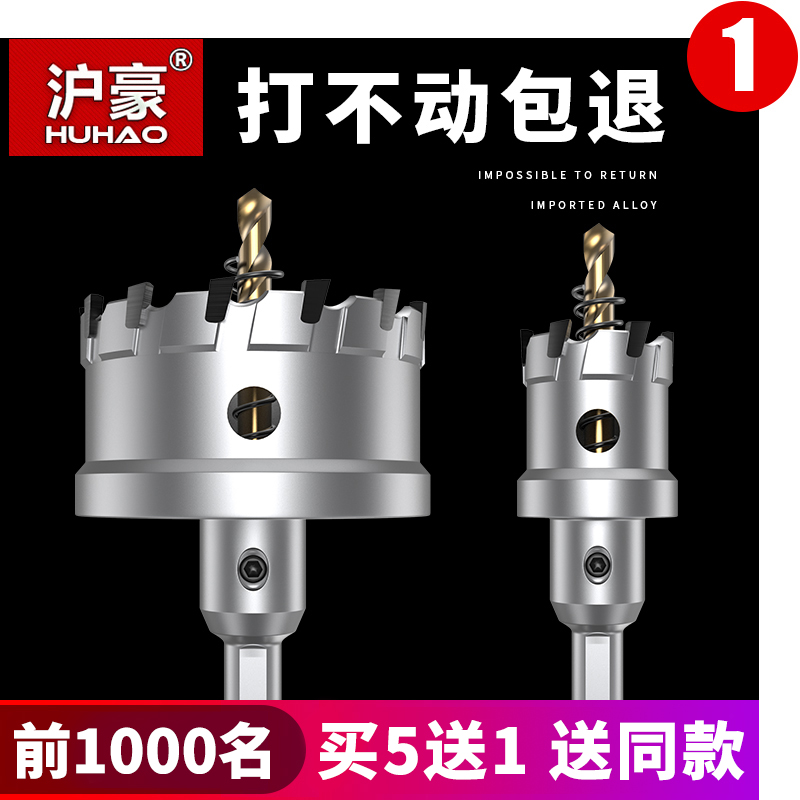 Metal stainless steel drill bit special punch steel ultra-hard multi-functional multi-purpose alloy drilling artifacts