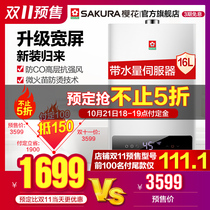 Sakura Cherry Blossom JSQ32-D 16-litre gas water heater home smart double Q smart temperature control anti-strong wind