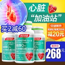 3 bottles of 268-coupons Thomson Times health coenzyme q A 10 heart natural vitamin E soft capsules 60 health care products Q10