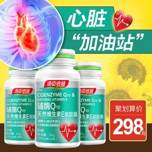 Three bottles of 298-voucher Tongchen Beijian Coenzyme Q-10 Heart Natural Vitamin E Soft Capsule 60 Health Products Q10