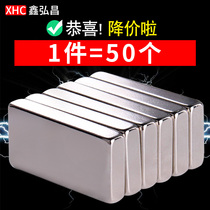 High strength strong magnet patch Rectangular round magnet magnet Small Ru Rubidium NdFeB Super powerful magnet