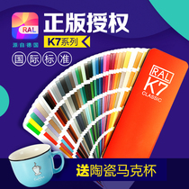 Genuine RAL color card K7 color card-Germany Raul color card European standard-国 国际 标准 标准 色 油漆 油漆 油漆 涂料 涂料