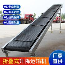 Small conveyor Assembly line belt Non-slip loading and unloading electric conveyor belt Folding lifting conveyor belt