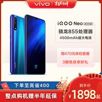 (至高省400)vivo iQOO Neo 855高通骁龙855处理器游戏指纹智能手机vivoiqooneo iqooneo vivo新iqoo 限量版