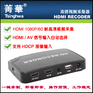Jinghua S6102 HDMI High Definition Video Recorder HDCP Game Set Top Box Computer Acquisition Video Retriever
