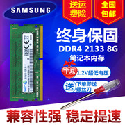 Samsung original 8G DDR4 PC4 2133P four generation of new notebook PC memory