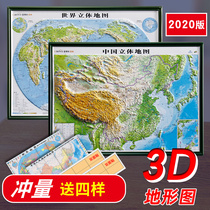 (3D stereoscopic 2 sheets) China and the world stereoscopic terrain map 2020 new genuine HD 3D bump three-dimensional primary and secondary school students dedicated version of the geographical 3D topographical model template mountain office wall chart