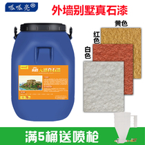 The paint is waterproof to natural stone 墻 and 75KG of the paint exterior paint 巖 the outer wall of the paint is 75KG