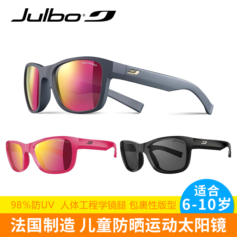 Julbo Children's Sunglasses, Sunglasses, Ultra-light Sunglasses, Ultra-light Sports 6-10 Years Old