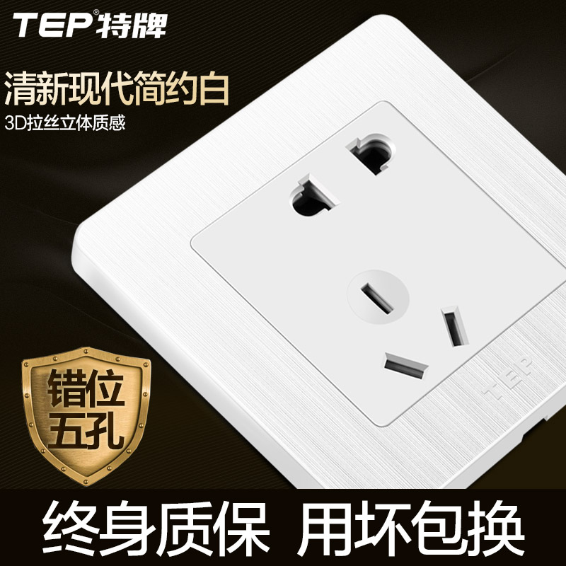 TEP wall switch socket panel type 86 brushed white 5 hole two or three plug power socket misplaced five-hole socket