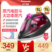 Panasonic electric iron home steam ironing machine small hand-held mini flat ironing machine ironing clothes electric iron