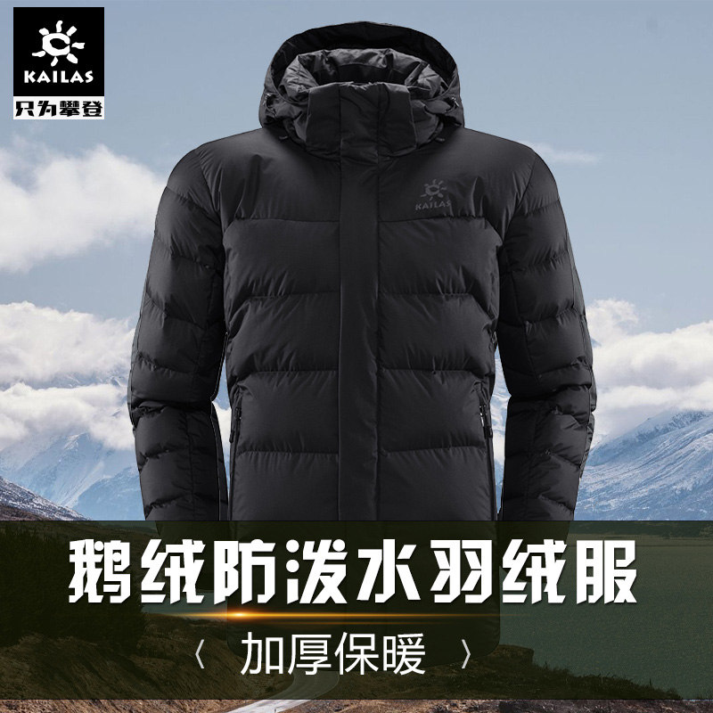 Kaile Stone Outdoor Down Garment in Autumn and Winter