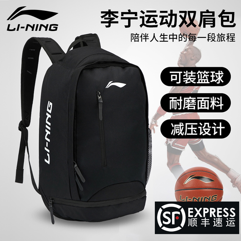 Li Ning backpack mens shoulder bag large capacity new fashion sports leisure travel high school students school bag canvas