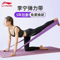 Li Ning yoga elastic band Fitness female resistance band strength training tension band elastic rope male stretching back open shoulder