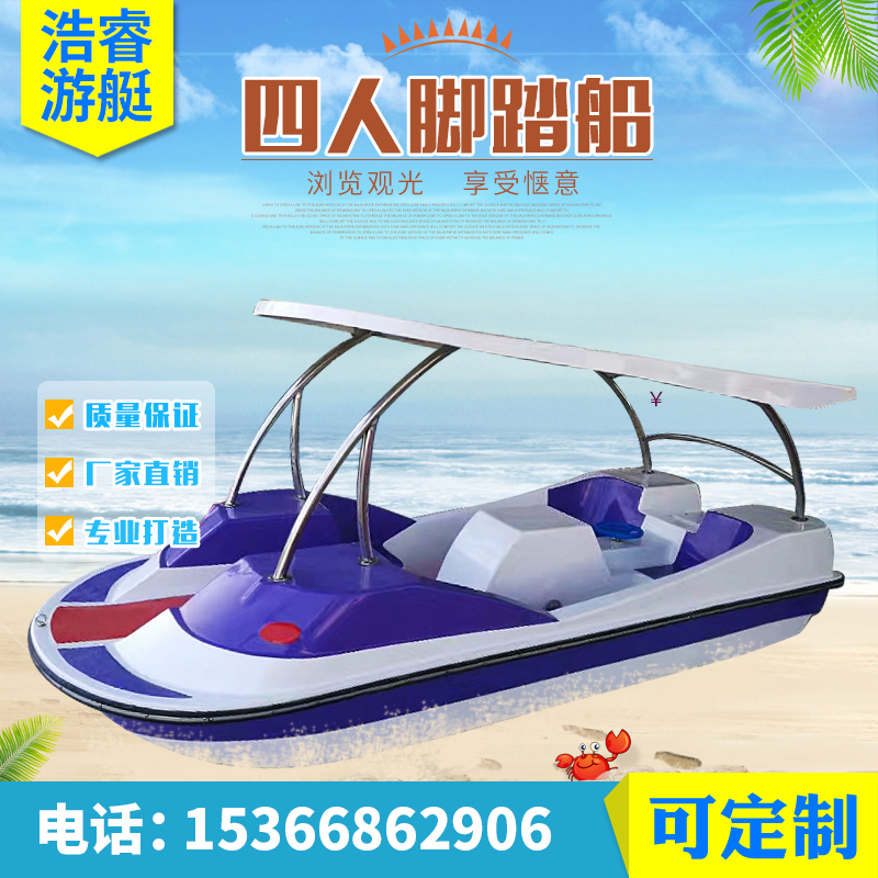 Water four-person pedal boat park cruise boat scenic boat foot boat thick fiberglass boat 1-4 people