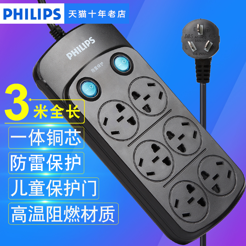 Philips socket leakage protection socket lightning protection plug six-position double switch terminal block 1620B/3m