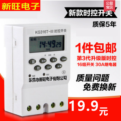 Xinwang New Type Network Red Time Control Switch KG316T Time Controller 220V Electronic Timer High Power Lamp