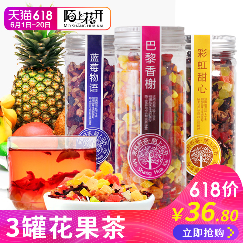 3 cans of flower fruit tea fruit tea Paris toon / blueberry / rainbow sweetheart combination Luoshen tea fruit herbal tea