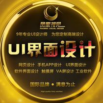App interface design Software ui interface mobile interface icon design Web WeChat small program design