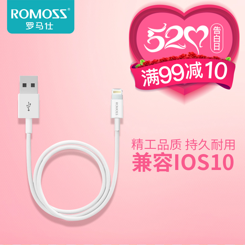 ROMOSS/Romans mobile phone Apple data cable iphone5s/6/7/8 ipad4 universal charging cable