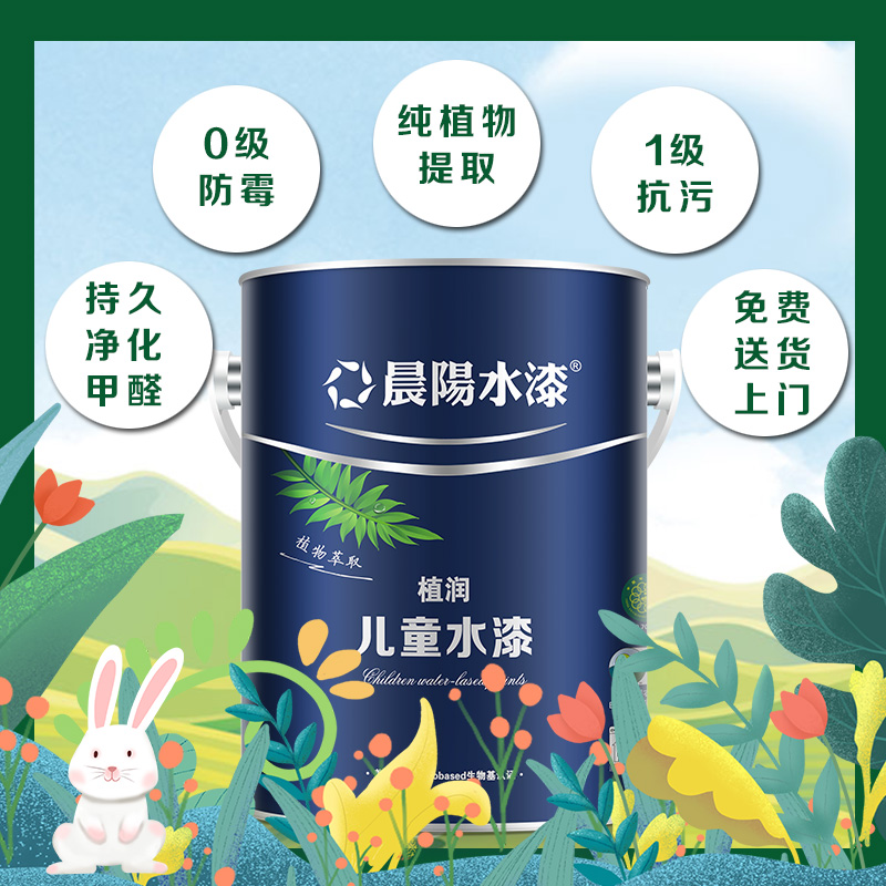Chenyang Children's Water Paint Planting Pure Plant Environmental Protection Interior Wall Paint Self-brushing Wall Paint Non-paint Non-latex Paint Household