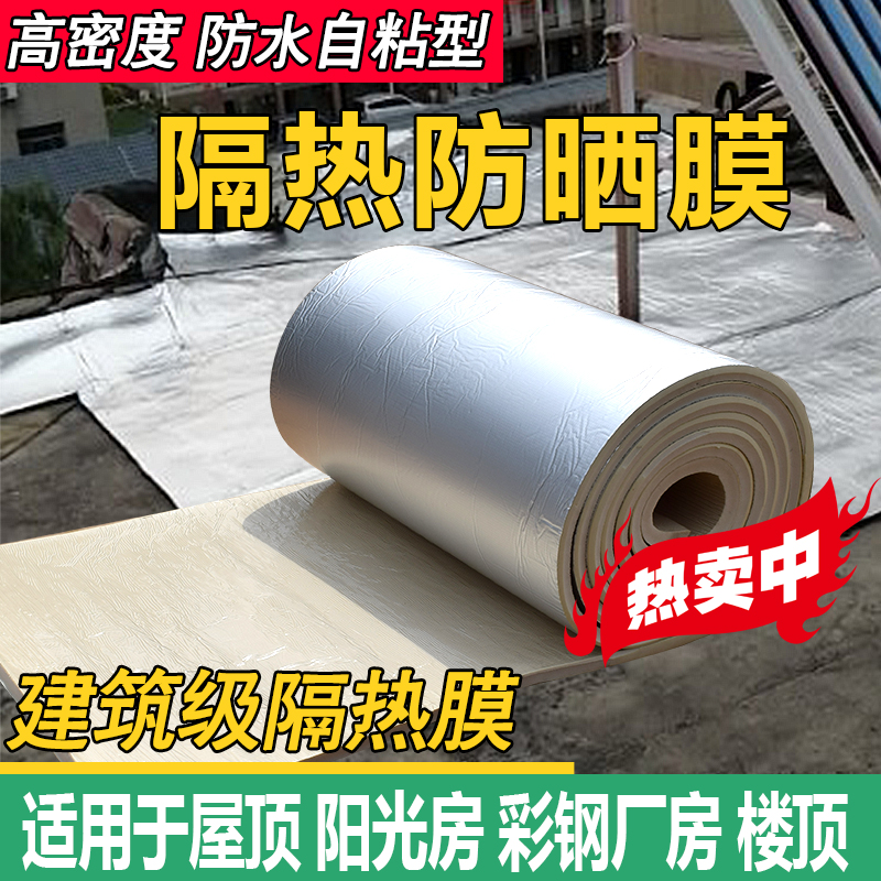 Water-proof, self-adhesive, heat-insulating and heat-insulating material sunscreen cotton for coloured steel tile roof of thermal insulation membrane roof
