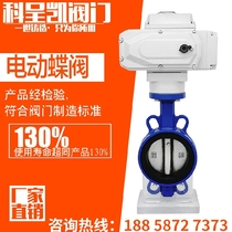 Electric butterfly valve D971X-16 pair clip soft seal tetluoro-ball ink stainless steel DN80DN100DN150