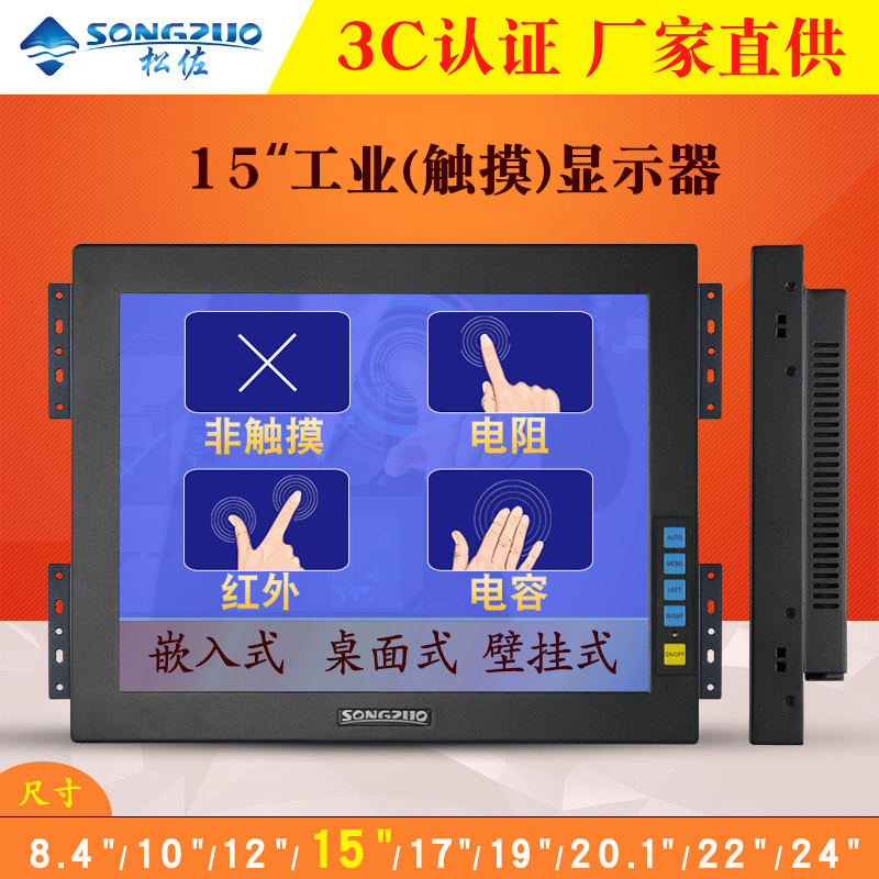 Matsuzo 15-inch LCD Industrial Display Resistance Infrared Capacitance Touch Embedded Industrial Computer Display Screen