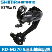 Fourteen SHIMANO Himano ALTUS RD-M370 rear-dial 9-speed 27-speed mountain bike transmission