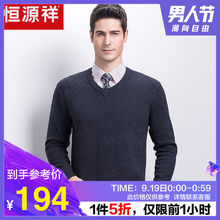 Hengyuan Xiang sweater men's thicker V-neck Pullover warm knitted sweater autumn and winter 2019 middle-aged and elderly father sweater