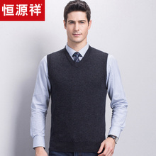 Hengyuanxiang men's wool vest V-neck wool sweater new autumn and winter vest sleeveless waistcoat