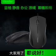 RAPOO N1600 cable home USB mute mouse game office desktop notebook computer mouse