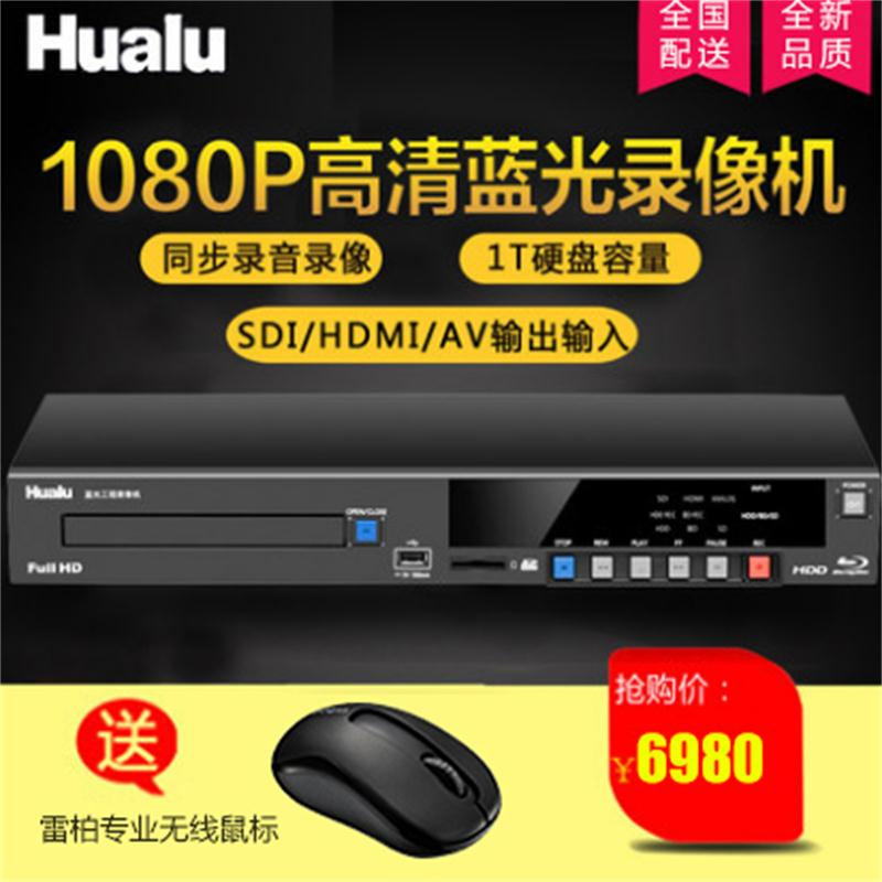 Hualu/BDR9800 HD DVR Blu-ray Lithography CD/CD Player Built-in Speciality