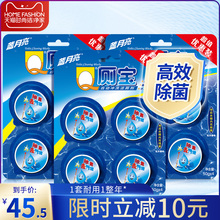 Blue Moon Q toilet treasure, automatic toilet cleaning, deodorizing and fresh toilet cleaning treasure, a total of 12 blue bubble combinations