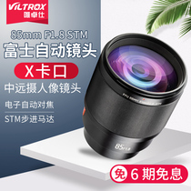 Wei Zhuo Shi Fuji micro single lens 85MM F1 8STM autofocus portrait of long-range fixed focus XT-3 100
