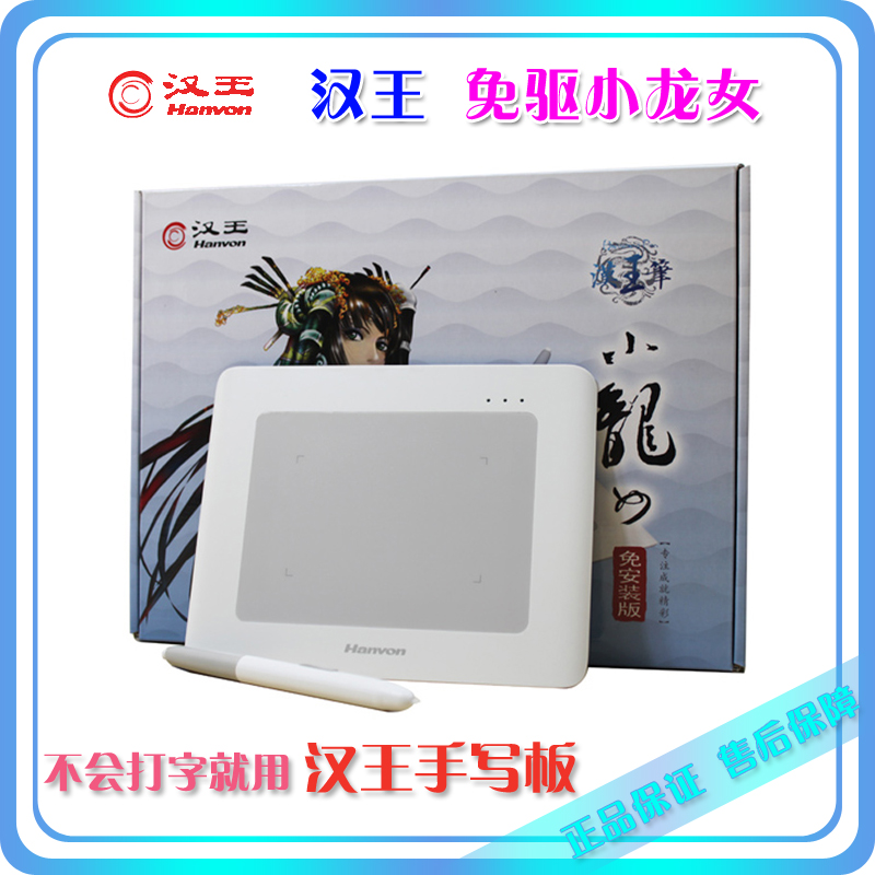 [Five diamonds + entity] Hanwang free drive dragon female wireless Tablet large screen old man writing support win8